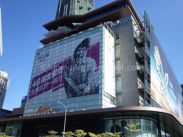 ATT 4 FUN mall