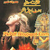 Hunt And Hunter Novel By Syed Ali Hassan Gillani Pdf Free Download