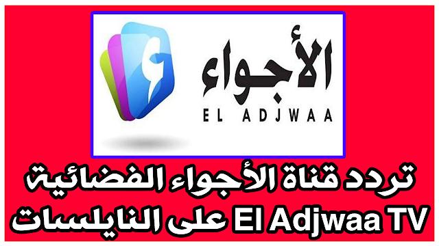 تردد قناة الأجواء الفضائية على النايلسات El Adjwaa TV