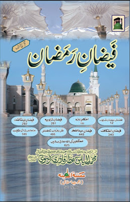 Download: Faizan-e-Ramazan pdf in Urdu by Maulana Ilyas Attar Qadri