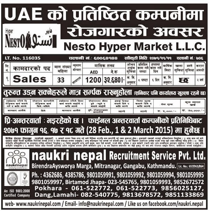 LADIES SALES VACANCY IN NESTRO HYPER MARKET L.L.C, DUBAI