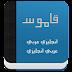 افضل برنامج قاموس لللترجمة من العربية للانجليزية والعكس