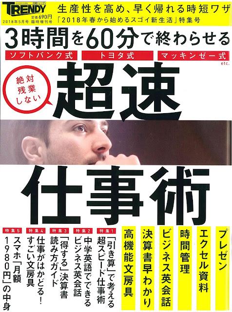 【雑誌紹介】日経トレンディにパセラのコワークが紹…