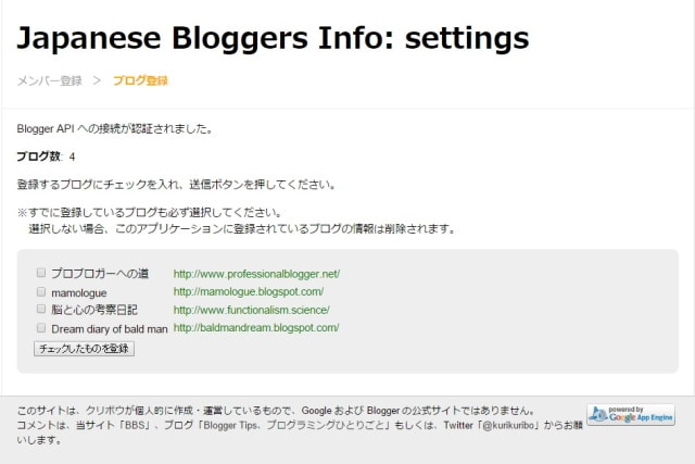 Japanese Bloggers Info_3