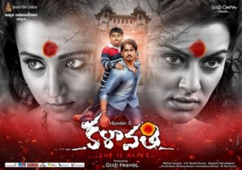 Kalavathi (2016) DVDRip Telugu Full Movie Watch Online Free