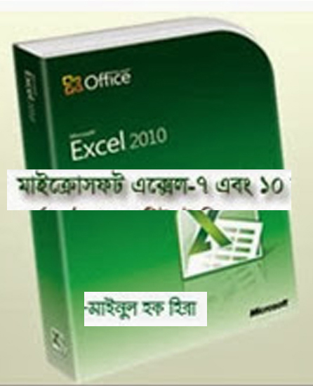 Microsoft Office Word 2007 Bangla Tutorial Pdf