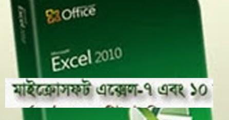2007 bangla pdf microsoft excel tutorial