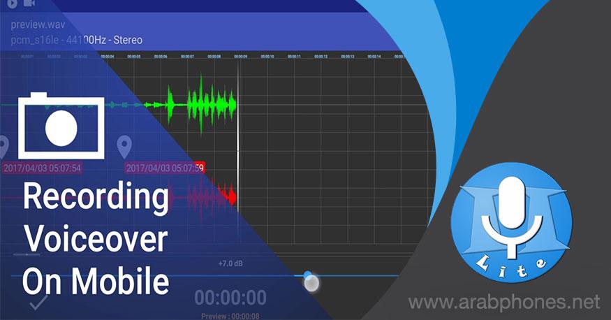 برنامج تسجيل الصوت بجودة عالية للاندرويد