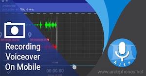 برنامج تسجيل الصوت بجودة عالية للاندرويد مع المؤثرات - نسخة مدفوعة