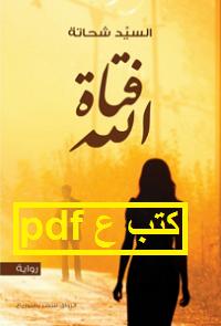 تحميل رواية فتاة الله pdf السيد شحاتة
