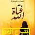 تحميل وقراءة رواية فتاة الله pdf السيد شحاتة