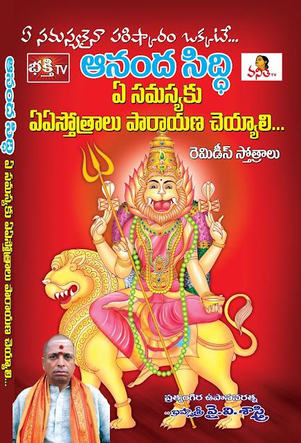 ఆనందసిద్ధి -2 ఏ సమస్యకు ఏ స్తోత్రం పారాయణ చెయ్యాలి |   Ananda Siddhi-2.. Ye Samasyaku Ye Stotram Parayana Cheyyali | GRANTHANIDHI | MOHANPUBLICATIONS | bhaktipustakalu