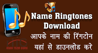 Please Pickup the Phone Name Ringtone Download
