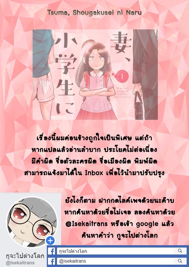 อ่านการ์ตูน Tsuma Shougakusei ni Naru ตอนที่ 7 หน้าที่ 22