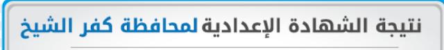 """كفر الشيخ : نتيجه الصف الثالث الاعدادى الترم الاول 2016 """"الشهاده الاعداديه"""""""