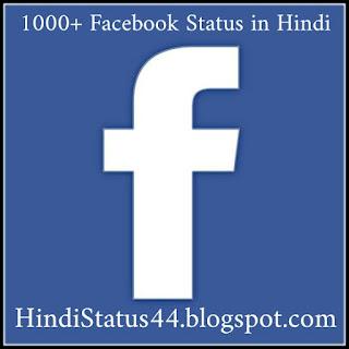 1000+ Facebook Status in Hindi