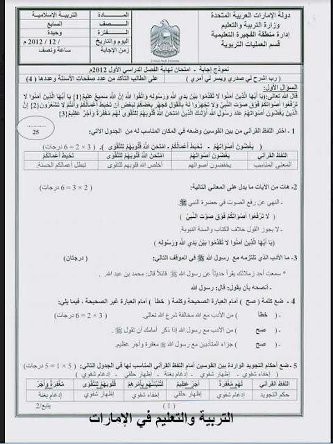 نموذج اجابة - امتحان الفصل الأول في التربية الإسلامية للصف السابع