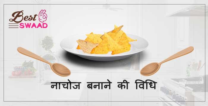 best nachos recipe vegetarian indian
