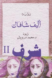 شرف الجزء الثاني - إليف شافاق