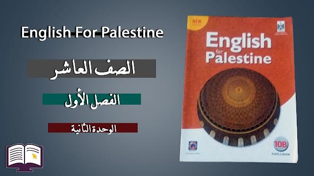 حل كتاب الأكتيفيتي لغة إنجليزية
