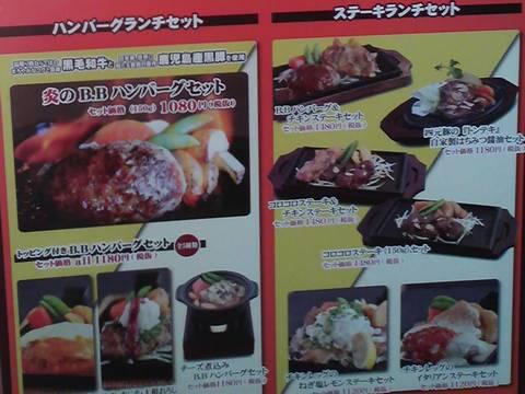 ランチセット2 モビーディックイオンモール木曽川店