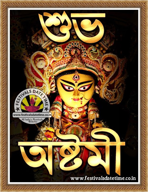 Ashtami Durga Puja Bengali Wallpaper Free Download, Subho Ashtami Wallpaper