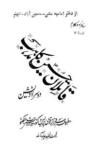 قاتلان حسین ؑ کا مذہب تالیف سید علی نقی نقن