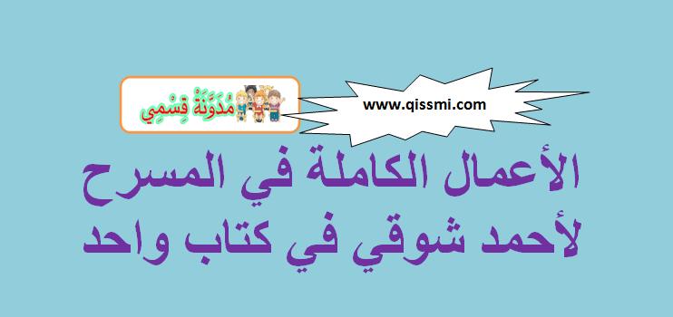 أعمال أحمد شوقي في المسرح