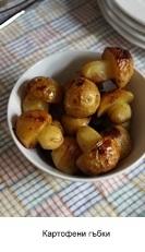 Картофени гъбки