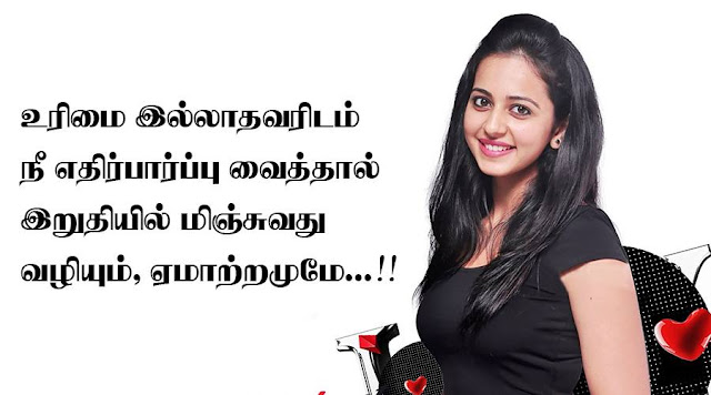 Feeling Tamil Quotes - It is disappointing to love the one who has no right - Lovekavithai.com