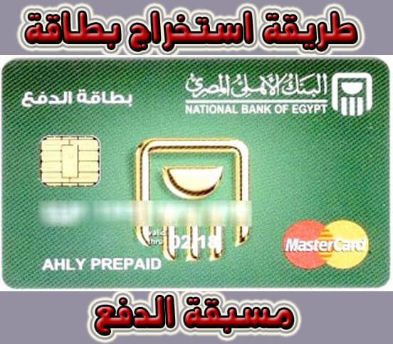 كيفية الحصول على بطاقة البنك الاهلى ! تفعيل حساب باى بال | الربح من الانترنت
