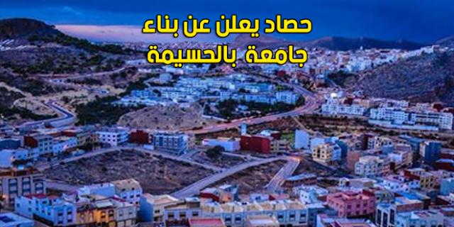 محمد حصاد يعد ببناء نواة جامعية بمدينة الحسيمة ابتداء من السنة المقبلة