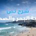 شرح نص أغنية البحر والصحراء - محور الثقافة والترفيه - ثامنة أساسي