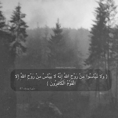 أقوال في الصميم ولا تيأسوا من روح الله