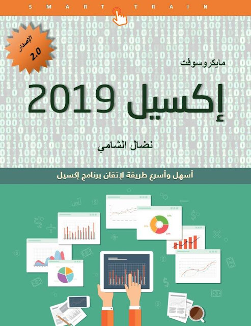 كتاب Excel 2019 لنضال الشامى بتحميل مباشر ومجانى