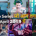 Hindi web Series Release In April 2019