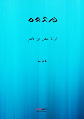 Sampul Buku Sarabaca