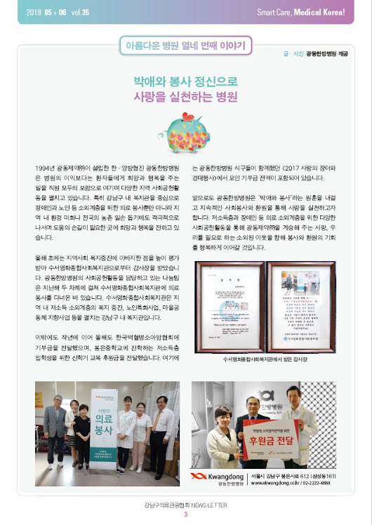 Kwangdong Oriental Hospital featured in KMTA News letter