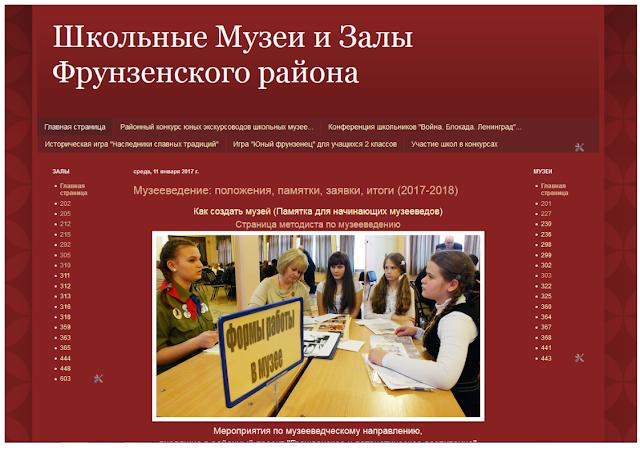 http://muzeyzalfrunz.blogspot.ru/