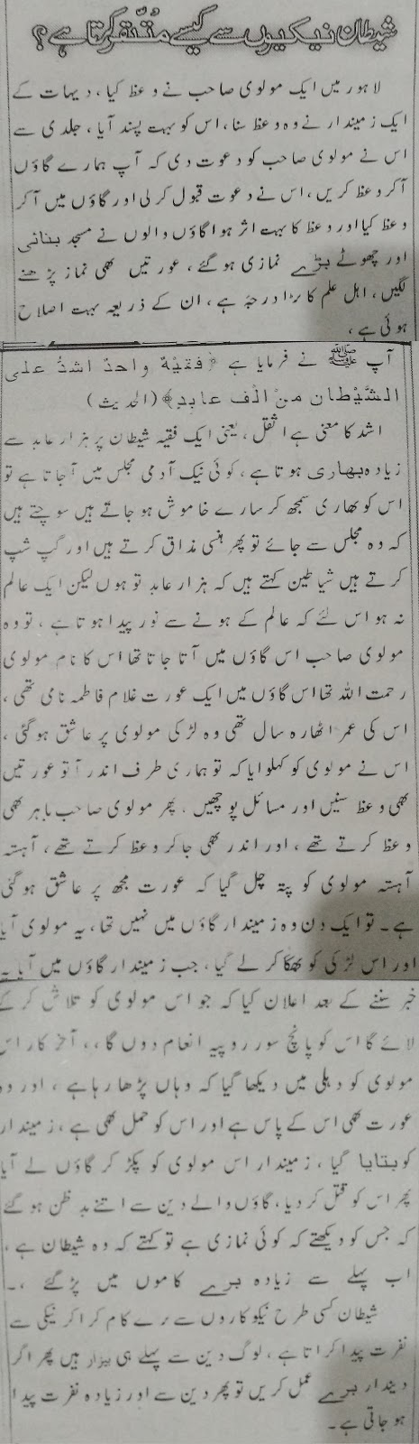 Malfuzat: Utterances Of Shaikh Hammadullah Halejvi