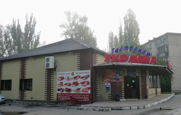 Авдіївка. Гастроном «Україна»