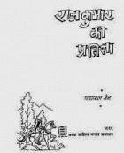 Rajkumar Ki Pratighya - Yashpal Jain