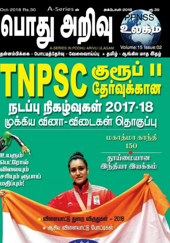 Tnpsc Group 2 Exam Current Affairs Question and Answer Book 2017-2018