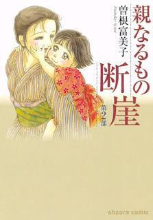 [曽根富美子] 親なるもの断崖 第01-02巻