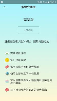 SleepTown 遊戲化養成早起習慣,來自 Forest 台灣團隊開發 SleepTown-11