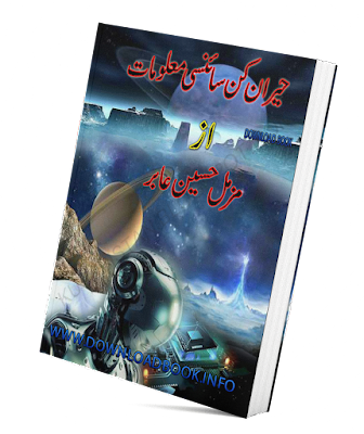 Hairan Kun Sciencee Maloomat Free Download Pdf Book In Urdu, science ki duniya pdf,science in urdu books,translated books in urdu free download pdf,urdu science encyclopedia free download,maloomat e pakistan in urdu pdf,maloomat e aama in urdu pdf,science ki duniya urdu,business books in urdu free download pdf