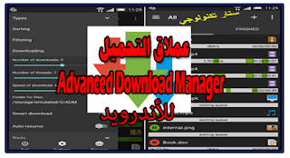 تطبيق أدفانسد داون لود مانجر Advanced Download Manager