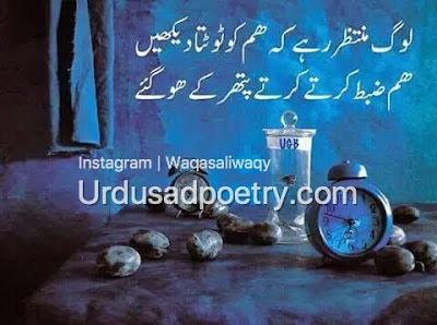 Log Muntazir Rahe