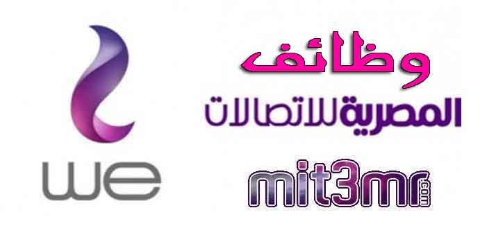 8ba5781edfec7 وظائف الشبكة الرابعة المصرية للاتصالات WE