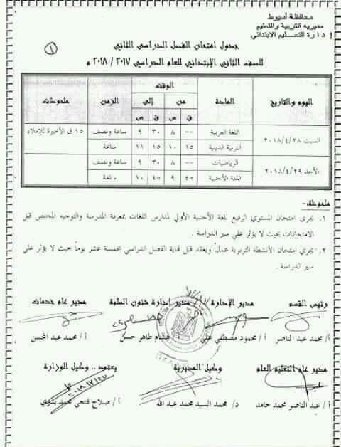 جدول امتحانات الصف الثاني الابتدائي 2018 الترم الثاني محافظة أسيوط